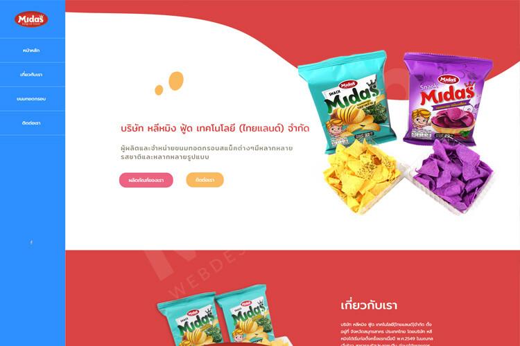 ทำเว็บไซต์-บริษัทโรงงานผลิตขนม